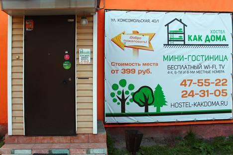 Сдается 4-комнатная квартира посуточно, Комсомольская улица, 40 корпус 1.